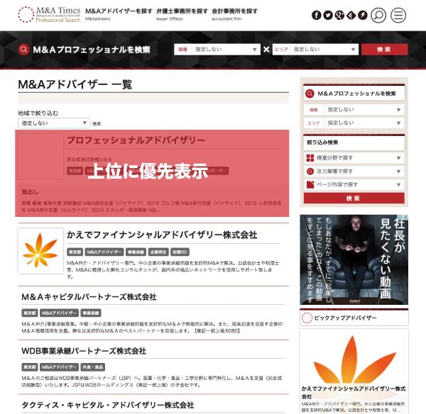 screencapture-ma-times-jp-professional-category-professional-job-ma-advisor-146249708952022