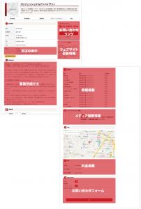 screencapture-ma-times-jp-professional-category-professional-job-ma-advisor-1462497089520