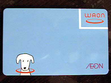 WAON-of-AEON001