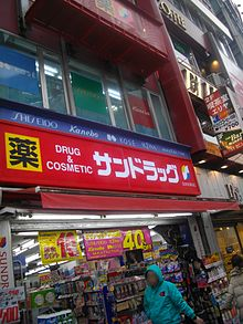 Sun_drug_shibuya_branch_shop_2014