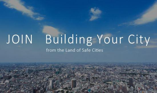 海外交通・都市開発事業支援機構