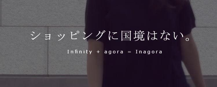 inagora