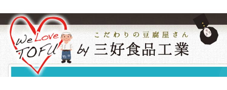 miyoshishokuhin