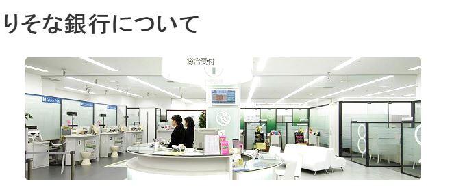 りそなホールディングス、シンガポールの金融会社を子会社化 海外サービス拡充へ