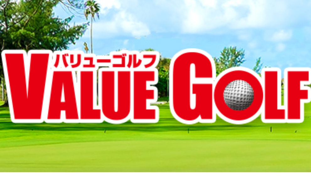 ゴルフ バリュー